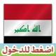 غرفة العراق