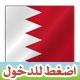 غرفة البحرين