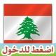 غرفة بيروت
