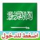 غرفة السعودية
