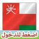 غرفة سلطنة عمان