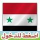 غرفة شات حلب
