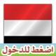 غرفة اليمن
